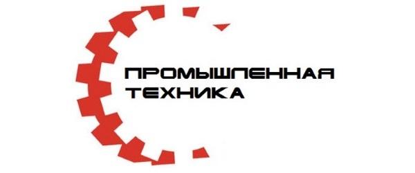 ООО «ПРОМЫШЛЕННАЯ ТЕХНИКА»